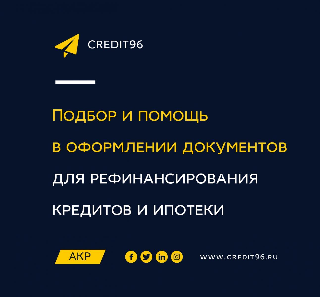 подбор рефинансирование кредита